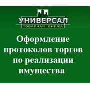 Оформление протоколов торгов по реализации имущества в Днепропетровске фото