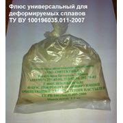 Флюс универсальный для деформируемых сплавов ТУ ВУ 100196035.011-2007 фото