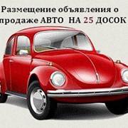 Разовое размещение объявления о продаже Авто на 25 досок фото