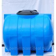 Горизонтальные Пластиковые емкости, полиэтиленовые емкости, емкости для воды фото