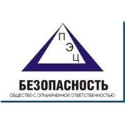 Разработка планов локализации и ликвидации аварийных ситуаций на химико-технологических объектах (ПЛАС). фото