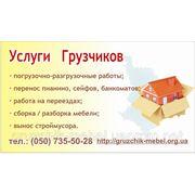 Погрузить мебель, Киев и область фото