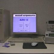 Место инициализации автоматизированное рабочее АРМ-И фото