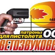 Светозвуковой патрон 18х45СЗ фото