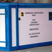Блок-контейнер компрессорный БКК для сжатого воздуха, азота фото