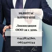 Ліквідація фірми в Харкові. Експрес-ліквідація ТОВ фото