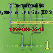 Тэн для электродуховки газовой плиты Greta фото