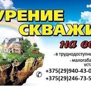 Бурение скважин Ганцевичи Пинск Иваново Столин фото