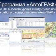 Программное обеспечение АвтоГРАФ фото