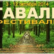 Фестиваль ТАВАЛЕ - Самый большой в Восточной Европе Фестиваль Психологии и Духовных практик! фото