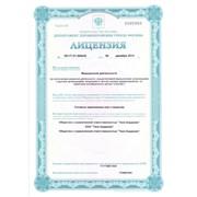 Медицинское лицензирование фото