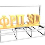 Станок ФРП 2400-3D модуль для фигурной резки пенополистирола фото