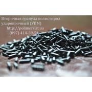 Вторичный гранулированный полистирол (УПМ) фото