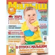 Журнал Твой Малыш фото