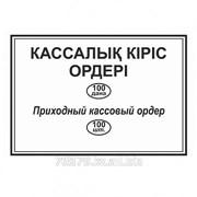 Приходный кассовый ордер, 100 шт., черная фото