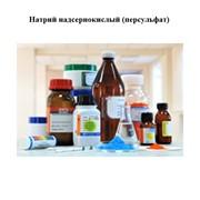 Натрий надсернокислый (персульфат) фото
