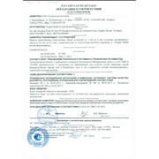 Сертификат пожарной безопасности Пожарный сертификат Пожарная декларация фото
