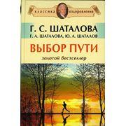 Выбор пути. Г. С. Шаталова. фото