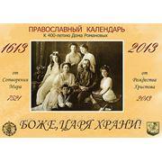 Православный календарь к 400 - летию Дома Романовых на 2013 год. фото