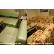 Пошив чехлов для мебели в Днепропетровске фото