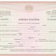 Справка-счет Донецк фото