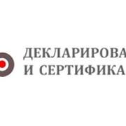 Государственная гигиеническая регистрация продукции фото