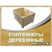 Контейнеры деревянные фото