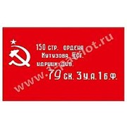"Флаг ""150 стр. ордена Кутузова!"" 90х135 см. фото"