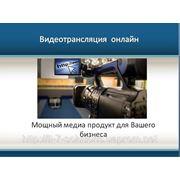 Видеотрансляция онлайн (webcast) фото