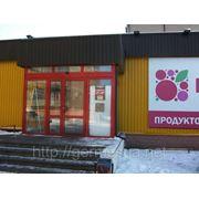 Фасадное помещение супермаркета Марс, Славянск фото