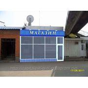 Магазин, Ж/Д вокзал, Константиновка фото