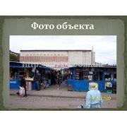 Продажа рынка в Горловке фото