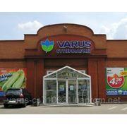 Аренда площадей в супермаркете Варус фото
