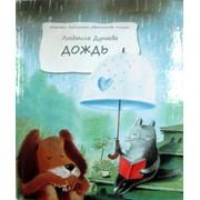 Книга Дождь. Маленькая повесть, Дунаева Людмила (Никея) тв., б/ф Арт. К4652 фото