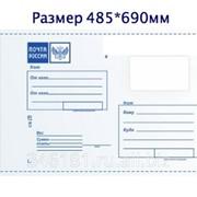 Почтовый пакет Почта России 485х690 мм фото