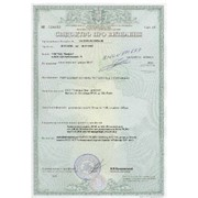 Сертификат о признании фото