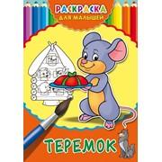 Раскраска для малышей ТЕРЕМОК, ф. А4, 4 л., (Проф-Пресс) фото