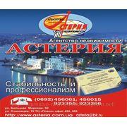 Агентство недвижимости АСТЕРИЯ, полный спектр риэлторских услуг фото