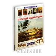 Книга Русские монастыри фото