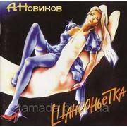 Александр Новиков - Шансоньетка (караоке) фото