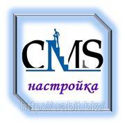 Управление CMS и ее модулями фото