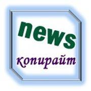 Написание новостей / копирайт (до 3000 знаков) фото