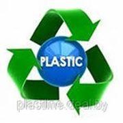 Покупка, продажа, полимеров,переработка пластмасс, из пластмасс, фото