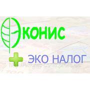 Предоставление консультационных услуг по расчету экологического налога фото