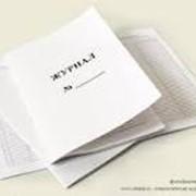 Книги и журналы учета фото