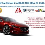 Покупка и доставка автомобилей в США фото