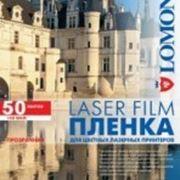 Плёнка Lomond А4 для цв. лазерных принтеров,50л фото