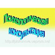 Психолог в Днепропетровске. Психологическая консультация. фото