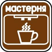 """Ремонт кофемашин """"Мастерня"""" фото"""