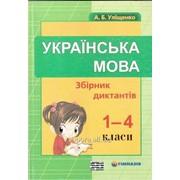 Українська мова. Збірник диктантів для 1-4 класів. Уліщенко А. Б. фото